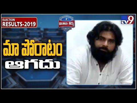 Pawan Kalyan Speaks To Media Over Bhimavaram Failure - TV9