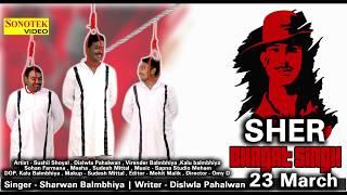 Sher Bhagat Singh 23 March    Latest Haryanvi Song 2018    Sharwan Balmbhiya    Maina Haryanvi
