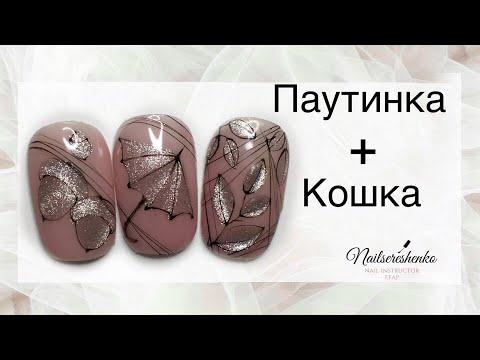 Дизайн ногтей кошачий глаз паутинка, кошачий глаз на ногтях