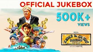 Sarkari Hi. Pra. Shaale, Kasaragodu Official Jukebox | Anant Nag | Rishab Shetty | Vasuki Vaibhav