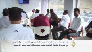 السعودية تسمح بالنقل الخاص عبر التطبيقات الذكية