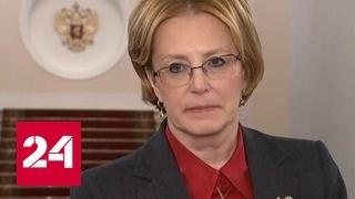 Скворцова: в РФ появится сеть хранилищ биоматериалов