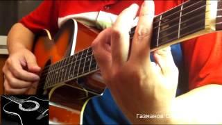 Гитара.Видеоразбор/О.Газманов/Офицеры
