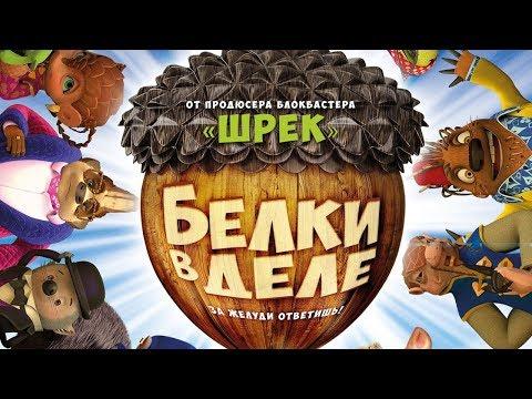 Белки в деле /Get Squirrely/ Мультфильм HD