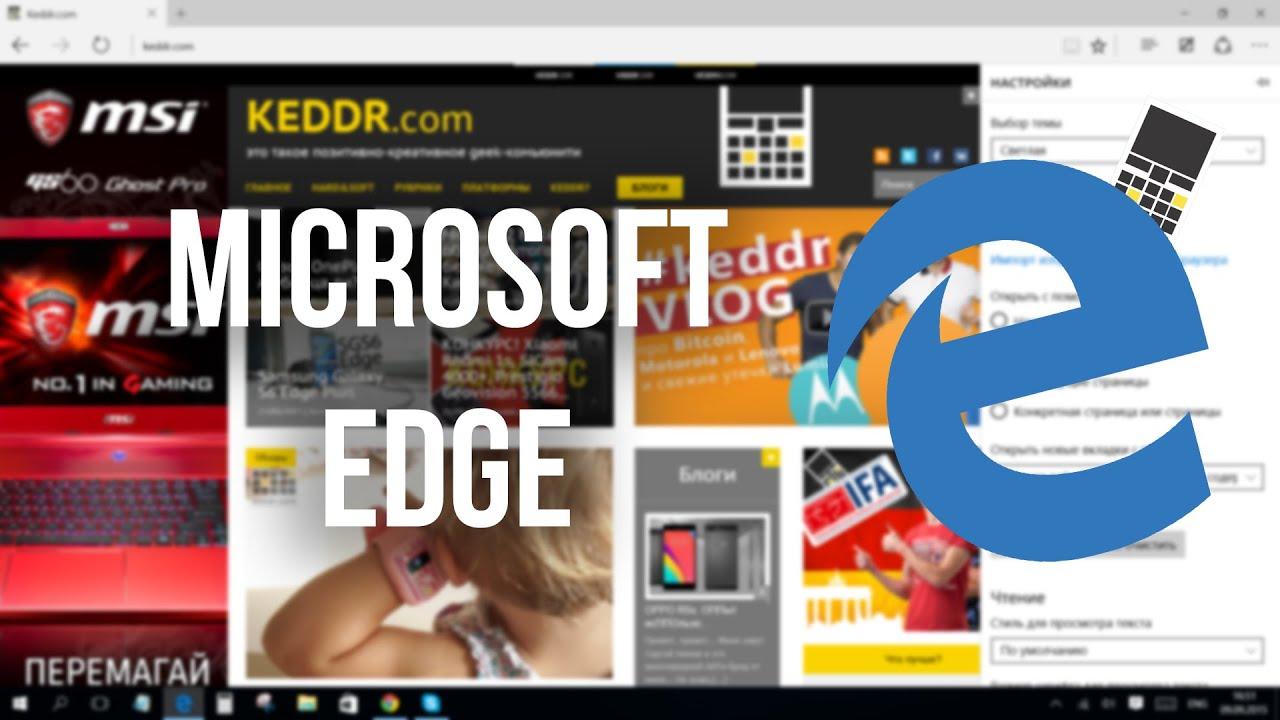 Microsoft Edge: обзор нового браузера - Keddr.com