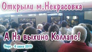 Коллапс в метро Выхино - Открытие станции метро Некрасовка - Утро - 4 июня 2019 - Спецвыпуск