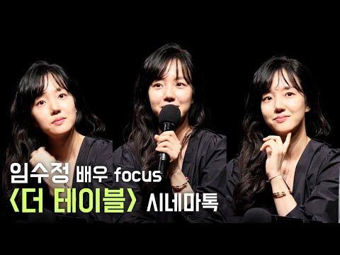 [Full영상] 임수정 focus 직캠 _ 영화 '더 테이블' 시네마톡, 관객과의 대화, GV _ 압구정CGV 1관