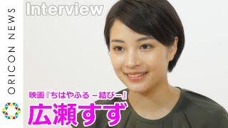 さまざまな映像作品で席巻中の若手女優・広瀬すず。今年20歳を迎える彼...