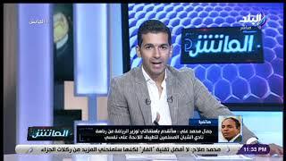 أول تصريحات د. جمال محمد علي نائب رئيس اللجنة المؤقتة لاتحاد الكرة في #الماتش