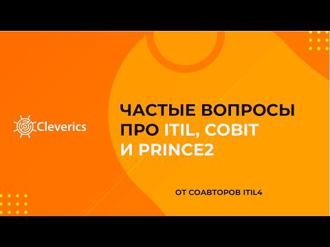Частые вопросы про ITIL, COBIT и PRINCE2