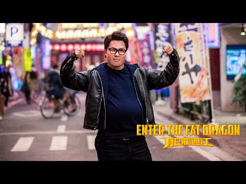 ENTER THE FAT DRAGON (Official Trailer) - In Cinemas 23 January 2020