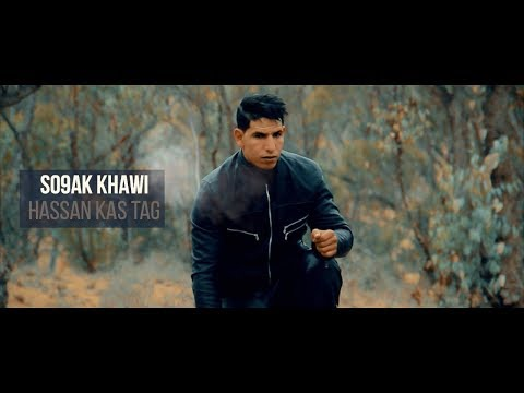 Hassan KAS TAG - So9ak Khawi / حسن - سوقك خاوي [EXCLUSIVE MUSIC VIDEO]