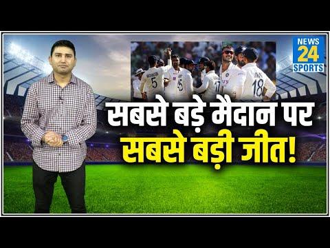 IND Vs ENG: तीसरे टेस्ट में भारत ने इंग्लैंड को 10 विकेट से रौंदा, सीरीज में बनाई 2-1 की बढ़त