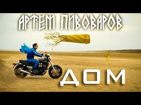 Артем Пивоваров - Дом (Премьера клипа 2019) [Альбом Земной]