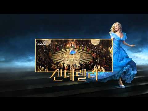 Cinderella 2015 - The Ball (Korean)