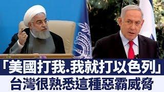「伊朗正在做很多壞事」川普再發出警告|新唐人亞太電視|20190711