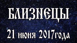 Гороскоп на 21 июня 2017 года Близнецы