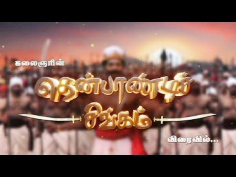 Thenpandi Singam | New Tamil Serial | Journey to the Brave past |  Kalaignar TV