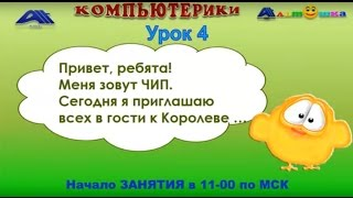 КЛАВИАТУРА КОМПЬЮТЕРА  УРОК 4  keyboard buttons  lesson 4