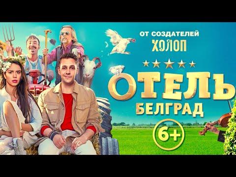 Отель Белград || Трейлер (6+)