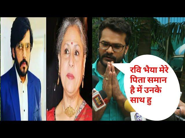 Khesarilal Yadav रवि किशन के सपोर्ट में || CONTROVERSY || Jaya Bachchan V/S Ravi Kishan