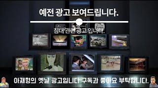 옛날광고 - 침대 편.(Old ads in Korea,…