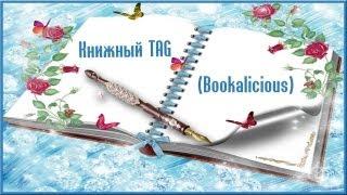 Книжный TAG (Bookalicious)(Всем приятного просмотра! ))) Канал Карины - http://www.youtube.com/user/TheNaurele Видео Карины с ответами на вопросы TAG http://www..., 2013-06-02T23:12:43.000Z)