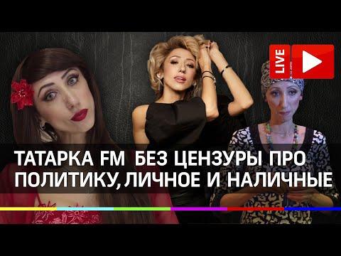 Tatarka FM про Путина, Водонаеву и Украину. Лилия Абрамова отвечает на вопросы зрителей в стриме