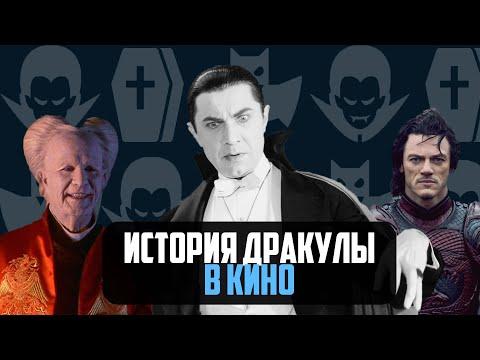 История Дракулы в Кино / Носферату: Симфония Ужаса - Дракула 2020