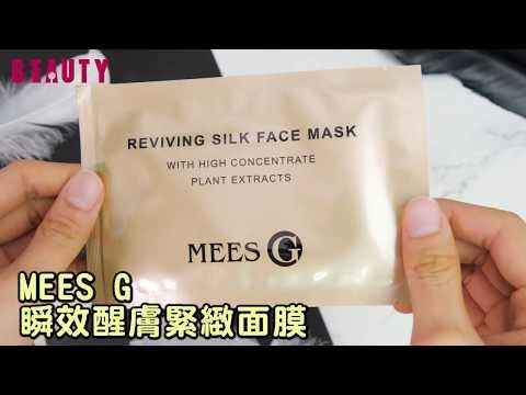 敏感肌推爆的「醒膚面膜」居然來自台灣!超薄透氣、親膚瞬間注入滿滿精華液,敷完透出「陶瓷光」比打亮更猛~