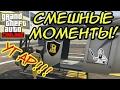 ГТА 5 приколы смешные моменты и неудачи  Funny Moments GTA 5