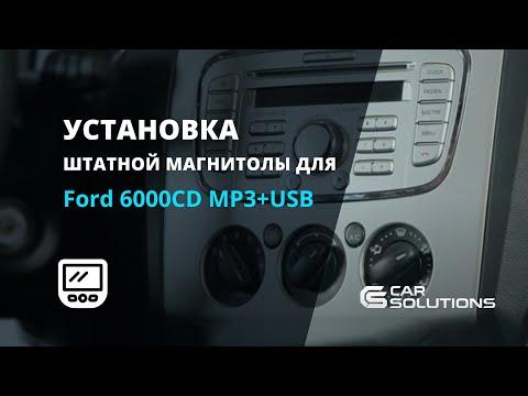 Установка штатной магнитолы для Ford 6000CD MP3+USB