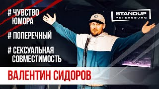 StandUp тур Ты кто такой Выпуск 7 Валентин Сидоров апрель 2020