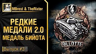 Медаль Бийота - Редкие медали 2.0  №3 - от MBrest и TheRixter [World of Tanks]