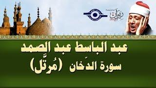 الشيخ عبد الباسط - سورة الدخّان (مرتل)