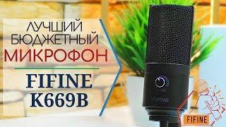 Вбивця BM 800! USB Мікрофон FiFine K669B з Алиэкспресс | Порівняння мікрофонів
