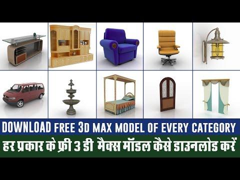 Downlaod unlimited  free 3d models