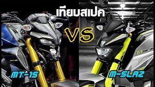 เทียบสเปค Yamaha MT-15 vs M-Slaz ต่างกันตรงไหนบ้าง ไปดู! | MZ Crazy Cars