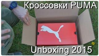 Кроссовки ПУМА Анбоксинг 2015 (Men's Sneakers PUMA Unboxing) USA(, 2015-03-22T09:04:48.000Z)