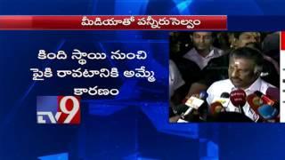 Panneerselvam revolts against Sasikala - TN Politics - TV9
