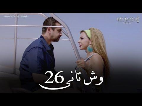 مسلسل وش تاني حلقة 26 HD كاملة