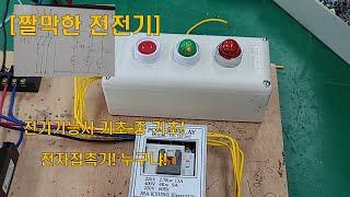 【짤막한 전전기】 전기기능사 기초 - 전자접촉기에 대해…
