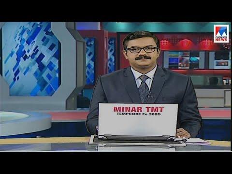 പ്രഭാത വാർത്ത   8 A M News   News Anchor - Priji Joseph   November 18, 2017