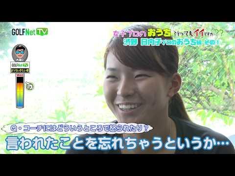 【お宝映像】渋野日向子プロのおうち訪問【第1話ちょい見せ 最終回#3】