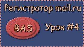 BAS | Урок №4 | Регистратор почты | Завершение программы