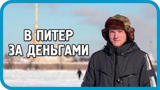Переезд в деревню. Этап 2. В Санкт-Петербург на заработки.