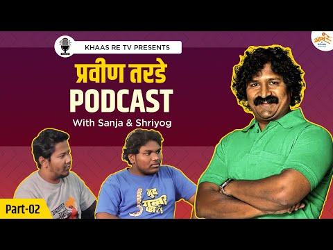 Hangout With Pravin Tarade - Part 2 | E01 | Khaas Re TV