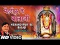 Mehandipur Ke Balaji [Full Song] I Jagaran Baba Ka Balaji Bhajan