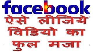 क्या आप जानते हो फेसबुक लाइव का ये ट्रिक   New trick for facebook mobile app