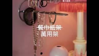 IKEA開學季影片-LIFE HACKS﹝萬用架﹞